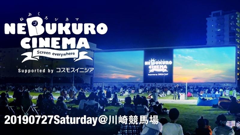 川崎競馬場で「ねぶくろシネマ」開催!「ボヘミアン・ラプソディ」を野外無料上映!