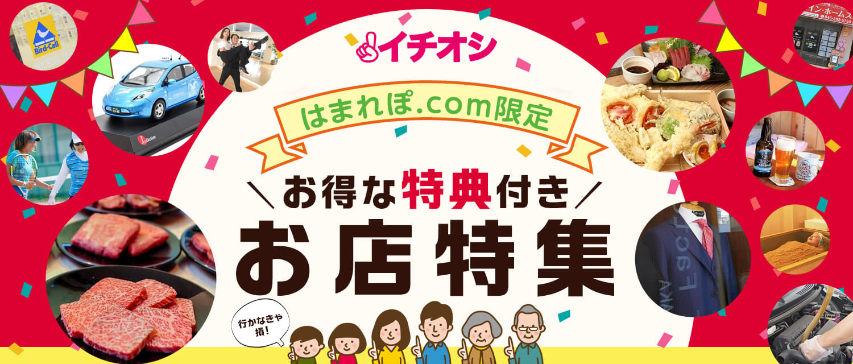神奈川・横浜のお得な特典・クーポン付きお店・会社特集 | はまれぽ.com