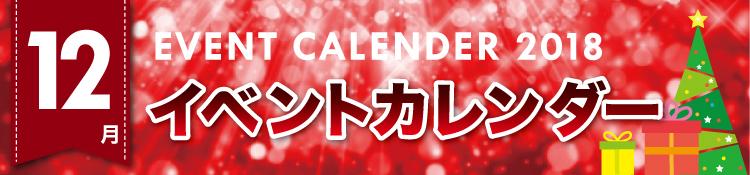 イベントカレンダー2018年