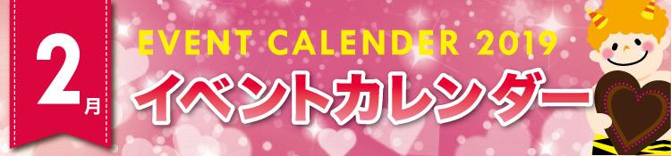 イベントカレンダー2019年2月