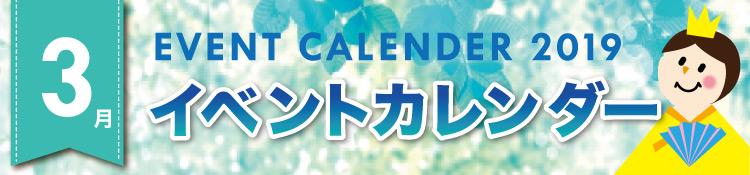イベントカレンダー2019年3月