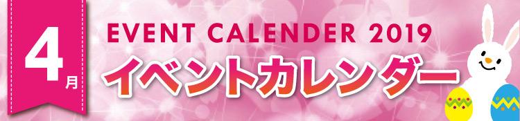イベントカレンダー2019年4月