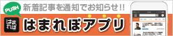 はまれぽの記事がアプリでサクサク読める!! はまれぽアプリリリース!!