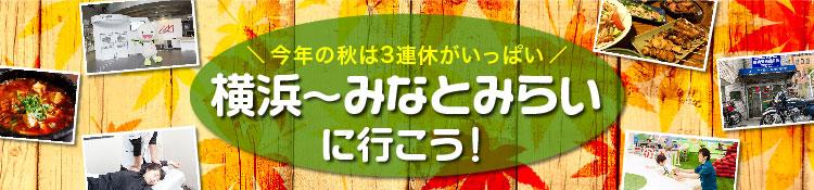 今年の秋は3連休がいっぱい! 横浜〜みなとみらいに行こう。