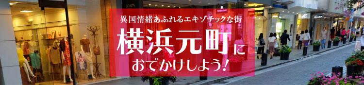 横浜元町におでかけしよう! 〜異国情緒あふれるエキゾチックな街〜