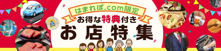 【特典・クーポン付き】神奈川・横浜のオススメ店・会社特集| はまれぽ.com1