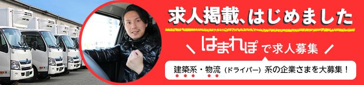 【神奈川の企業さまへ】はまれぽで求人募集しませんか? 建築系・物流(ドライバー)系の企業さまを大募集!