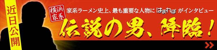 横浜家系ラーメン史上、最も重要な人物に「はまれぽ」がインタビュー「伝説の男、降臨!」3月20日 記事公開!