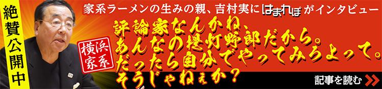 横浜家系ラーメン生みの親、吉村実に「はまれぽ」がインタビュー。絶賛公開中!