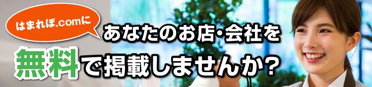 はまれぽ.comに、あなたのお店・会社を無料で掲載しませんか?