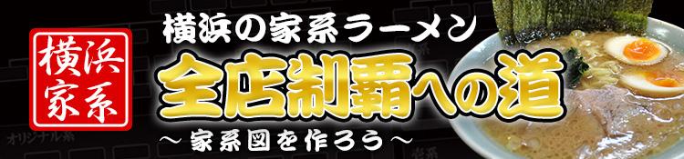 横浜家系ラーメン 全店制覇への道 ~家系家系図を作ろう~