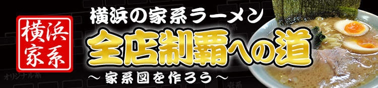 横浜の家系ラーメン「全店制覇への道」家系家系図を作ろう
