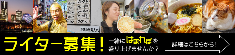 【ライター募集】はまれぽ.comで執筆できる方を募集します!