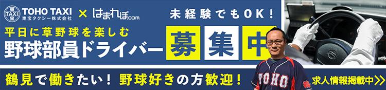 神奈川県横浜市のタクシードライバーの求人情報 |東宝タクシー
