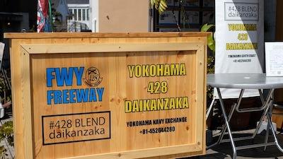 おかえり「FREEWAY428」! 横浜発のアパレルブランドが元町に帰ってきたぞ〜