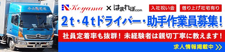 小山運送株式会社 2t・4tドライバー・助手作業員募集!