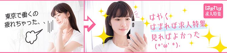 神奈川で働く!横浜・横須賀の求人情報 - [はまれぽ.com]イチオシ!求人特集