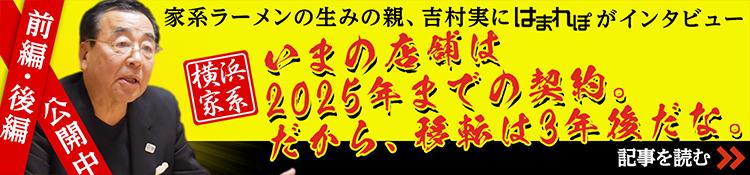 横浜家系ラーメン生みの親、吉村実に「はまれぽ」がインタビュー。好評の前編に続き後編絶賛公開中!