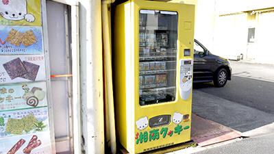 【人気記事】「湘南クッキー」の自販機の正体は?