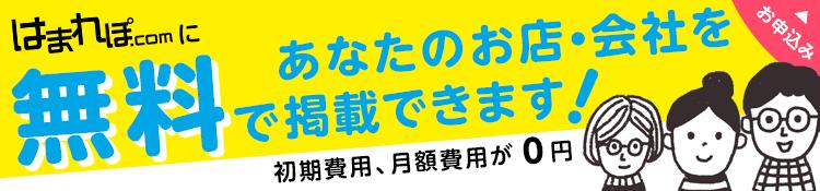 はまれぽ.comにあなたのお店・会社を無料で掲載しませんか?