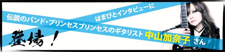 元プリンセスプリンセスの中山加奈子さんに「はまれぽ」がインタビュー!