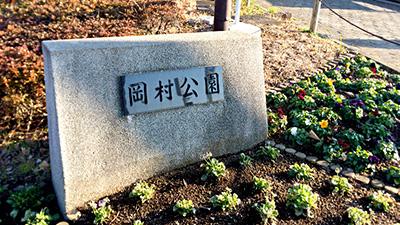 【人気記事】陸の孤島、磯子区岡村の最寄駅はどこ?