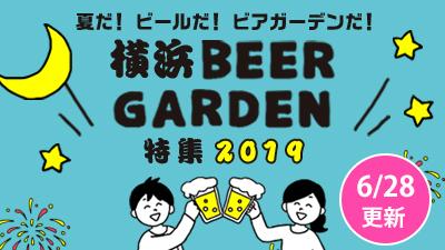 【6/28更新!】横浜のビアガーデン最新情報!予約もここから◎