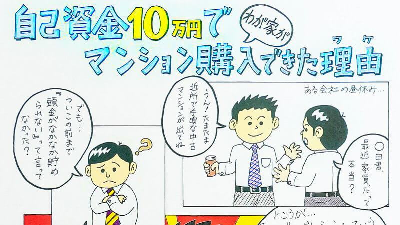 頭金10万円で横浜の中古マンションが買える!?