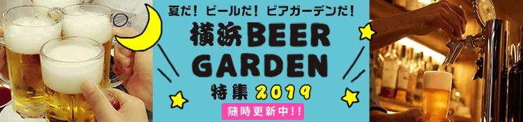 【随時更新】横浜のビアガーデン最新情報!予約もここから◎