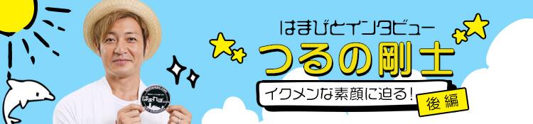 藤沢の観光親善大使・つるの剛士さんのイクメンな素顔に迫る!