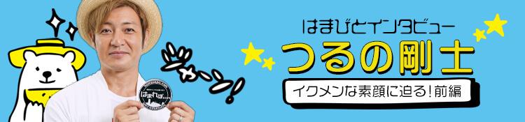 【前編・後編】藤沢の観光親善大使・つるの剛士さんインタビュー