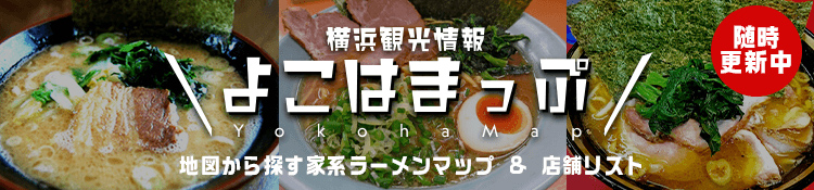 神奈川県内の横浜家系ラーメン店がどこにあるか地図からすぐわかる!横浜の観光情報「よこはまっぷ」