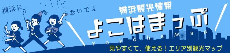 神奈川県内の観光スポット・横浜家系ラーメン店がどこにあるか地図からすぐわかる!横浜の観光情報「よこはまっぷ」
