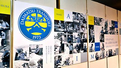 40周年を迎えた大松運輸が業界の常識を突破したい理由