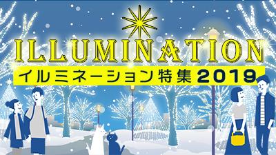 【24スポット】神奈川・横浜のイルミネーションを見に行こう!
