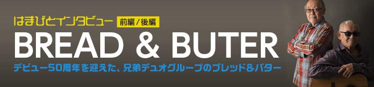 湘南育ちの兄弟デュオ「ブレッド&バター」ってどんな人たち?