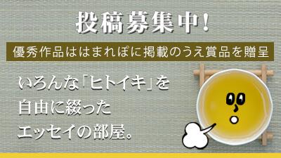【投稿エッセイ】コーヒーの魔力 こーめー(33)