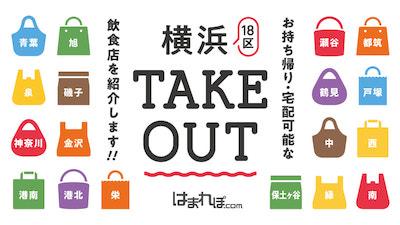 がんばれ飲食店!『横浜市全18区』のテイクアウトマップまとめ