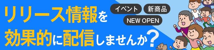 イベント開催、店舗オープン、新商品発売などリリース情報を配信したい方へ