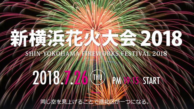 横浜 花火 大会