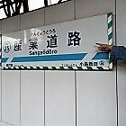 本当に京急の全駅名が変わるの?賛否両論の京急電鉄「駅名募集」を徹底取材!
