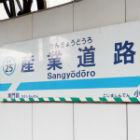 京急電鉄が4駅の駅名変更を発表!2020年3月から「仲木戸」が「京急東神奈川」に!