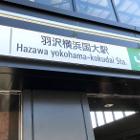 羽沢横浜国大駅開業、相鉄・JR直通運転開始記念イベント「ハザコクフェスタ」をレポート