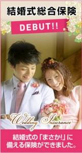 結婚式総合保険