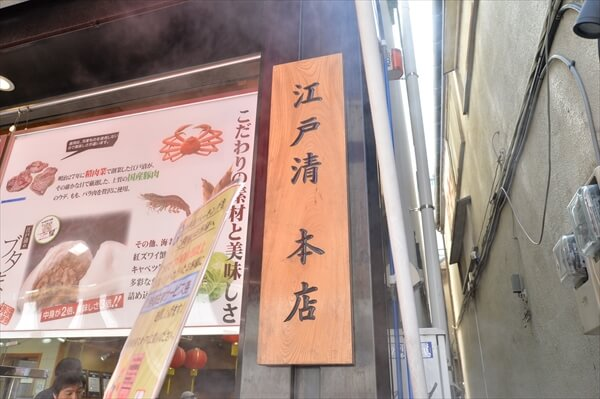 食べ歩きで有名な江戸清の豚まん