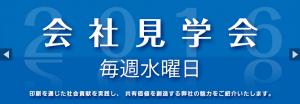 本業を通じたCSRを実践する 横浜の大川印刷   HOME