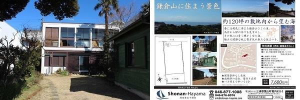 024_shonan_article