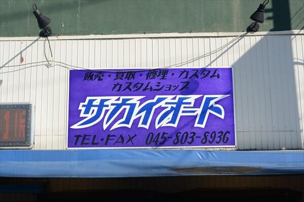 03sakai_article
