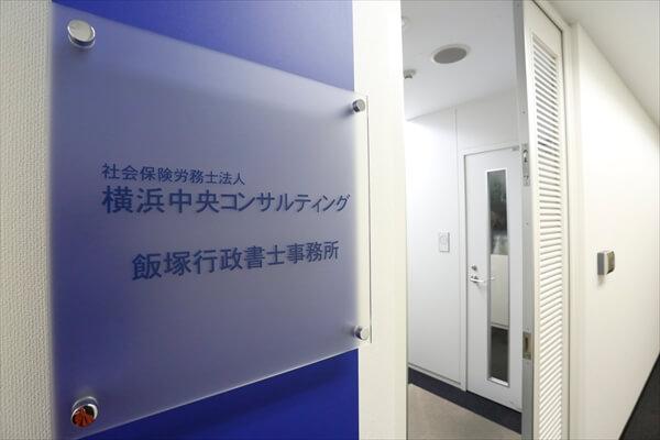008yokohamacyuo_article
