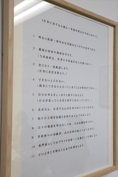 012yokohamacyuo_article